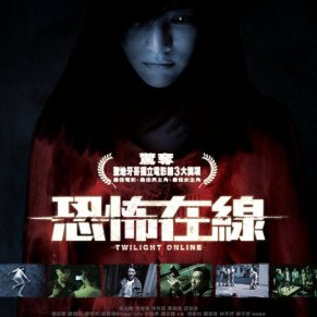 Twilight Online - feature film